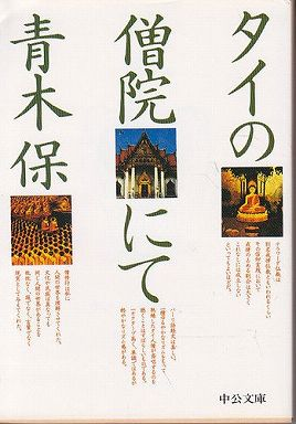 タイの僧院にて