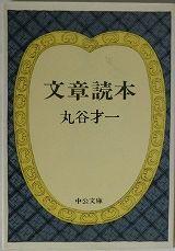 文章読本 (中公文庫)
