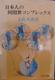 日本人の阿闍世コンプレックス