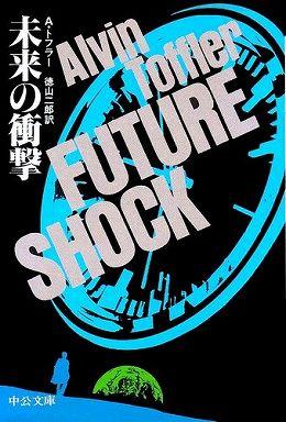 未来の衝撃