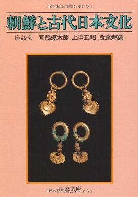 朝鮮と古代日本文化 - 座談会