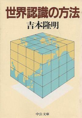 世界認識の方法