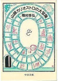 山師カリオストロの大冒険 (中公文庫)