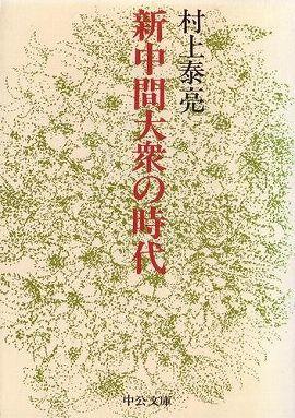 新中間大衆の時代―戦後日本の解剖学