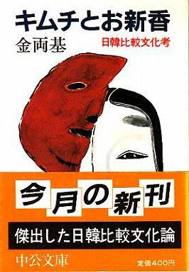 キムチとお新香―日韓比較文化考