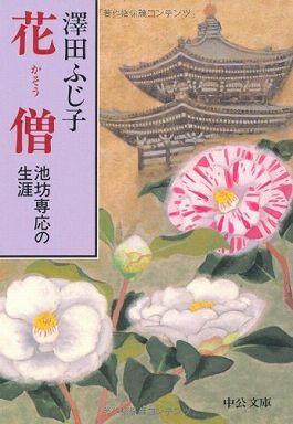 花僧―池坊専応の生涯