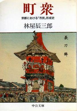 町衆―京都における「市民」形成史