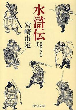 水滸伝―虚構のなかの史実