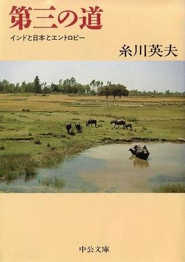 第三の道―インドと日本とエントロピー