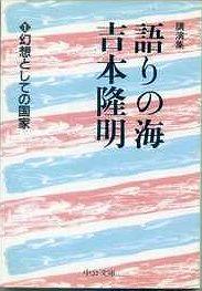 語りの海 吉本隆明〈1〉幻想としての国家