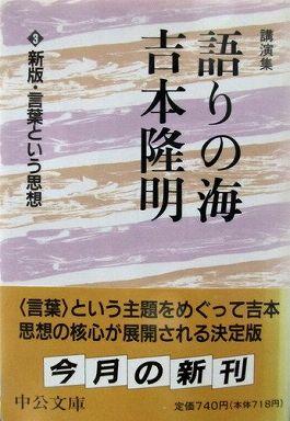 語りの海 吉本隆明〈3〉新版・言葉という思想