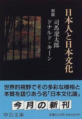 日本人と日本文化 (改版)