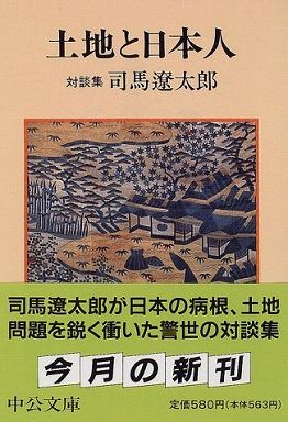 土地と日本人 対談集 (改版)