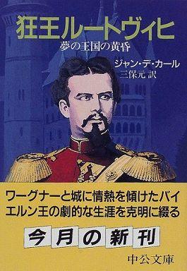 狂王ルートヴィヒ - 夢の王国の黄昏 (改版)