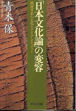 「日本文化論」の変容―戦後日本の文化とアイデンティティー