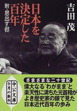 日本を決定した百年―附・思出す侭