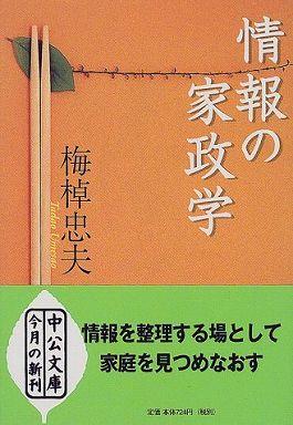 情報の家政学