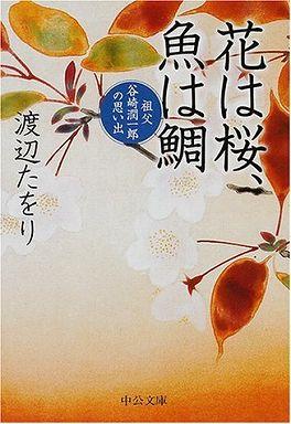 花は桜、魚は鯛―祖父谷崎潤一郎の思い出