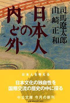 日本人の内と外―対談
