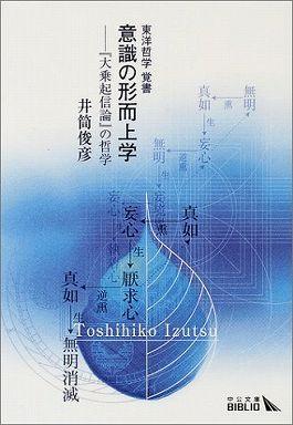 東洋哲学覚書 意識の形而上学―『大乗起信論』の哲学