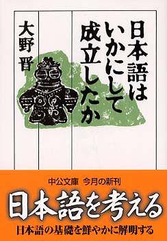 日本語はいかにして成立したか