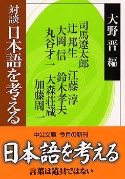 対談 日本語を考える
