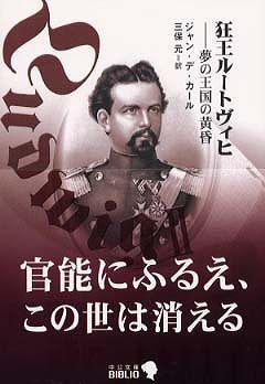 狂王ルートヴィヒ―夢の王国の黄昏 (改版)