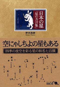 日本の星―星の方言集 (改版)