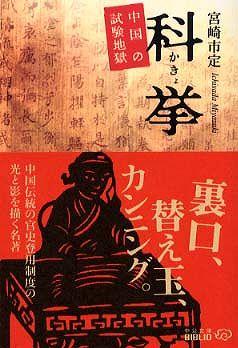 科挙―中国の試験地獄 (改版)