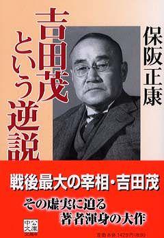 吉田茂という逆説