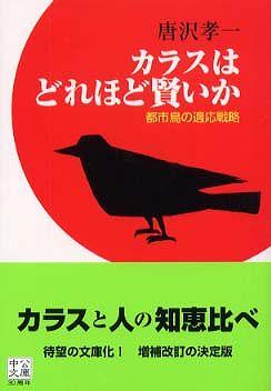カラスはどれほど賢いか―都市鳥の適応戦略