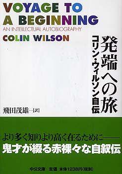発端への旅―コリン・ウィルソン自伝