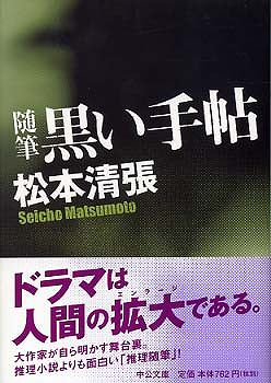 黒い手帖 (改版)