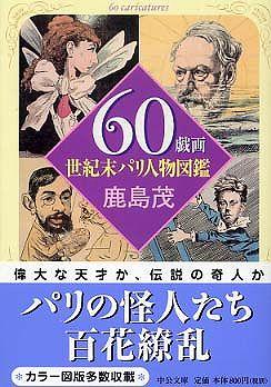 60戯画―世紀末パリ人物図鑑