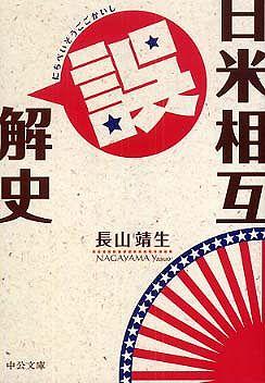 日米相互誤解史