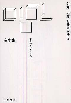 ふすま―文化のランドスケープ
