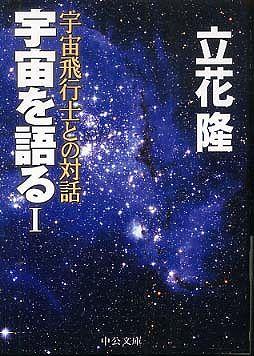 宇宙を語る〈1〉宇宙飛行士との対話