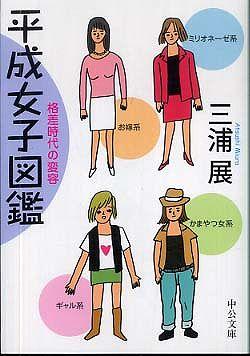 平成女子図鑑―格差時代の変容
