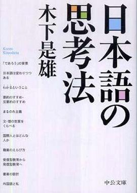 日本語の思考法