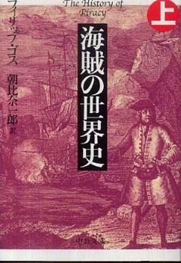 海賊の世界史〈上〉