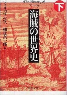 海賊の世界史〈下〉