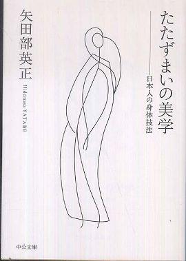 たたずまいの美学―日本人の身体技法