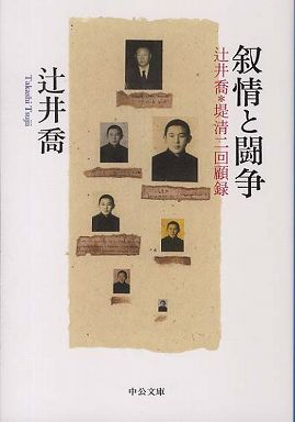 叙情と闘争―辻井喬+堤清二回顧録