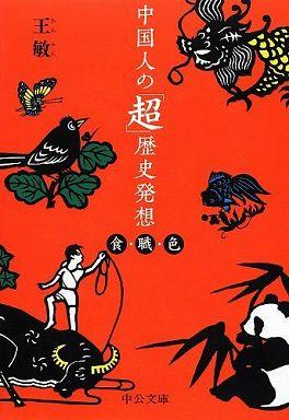 中国人の「超」歴史発想―食・職・色