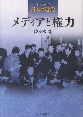 シリーズ日本の近代 メディアと権力