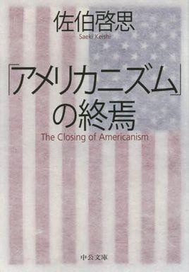 「アメリカニズム」の終焉