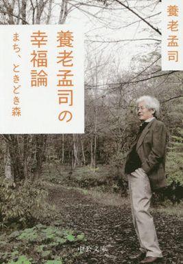 養老孟司の幸福論―まち、ときどき森