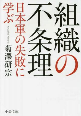 組織の不条理―日本軍の失敗に学ぶ