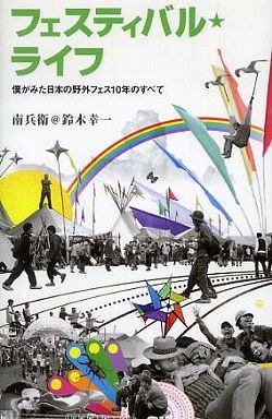 フェスティバル・ライフ―僕がみた日本の野外フェス10年のすべて