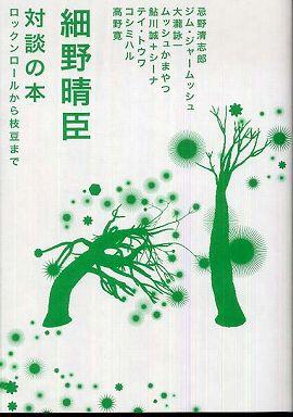 対談の本―ロックンロールから枝豆まで